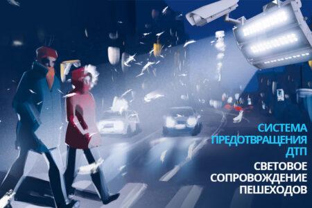 SecurOS Soffit помогает обеспечить безопасный переход улиц в Саратове