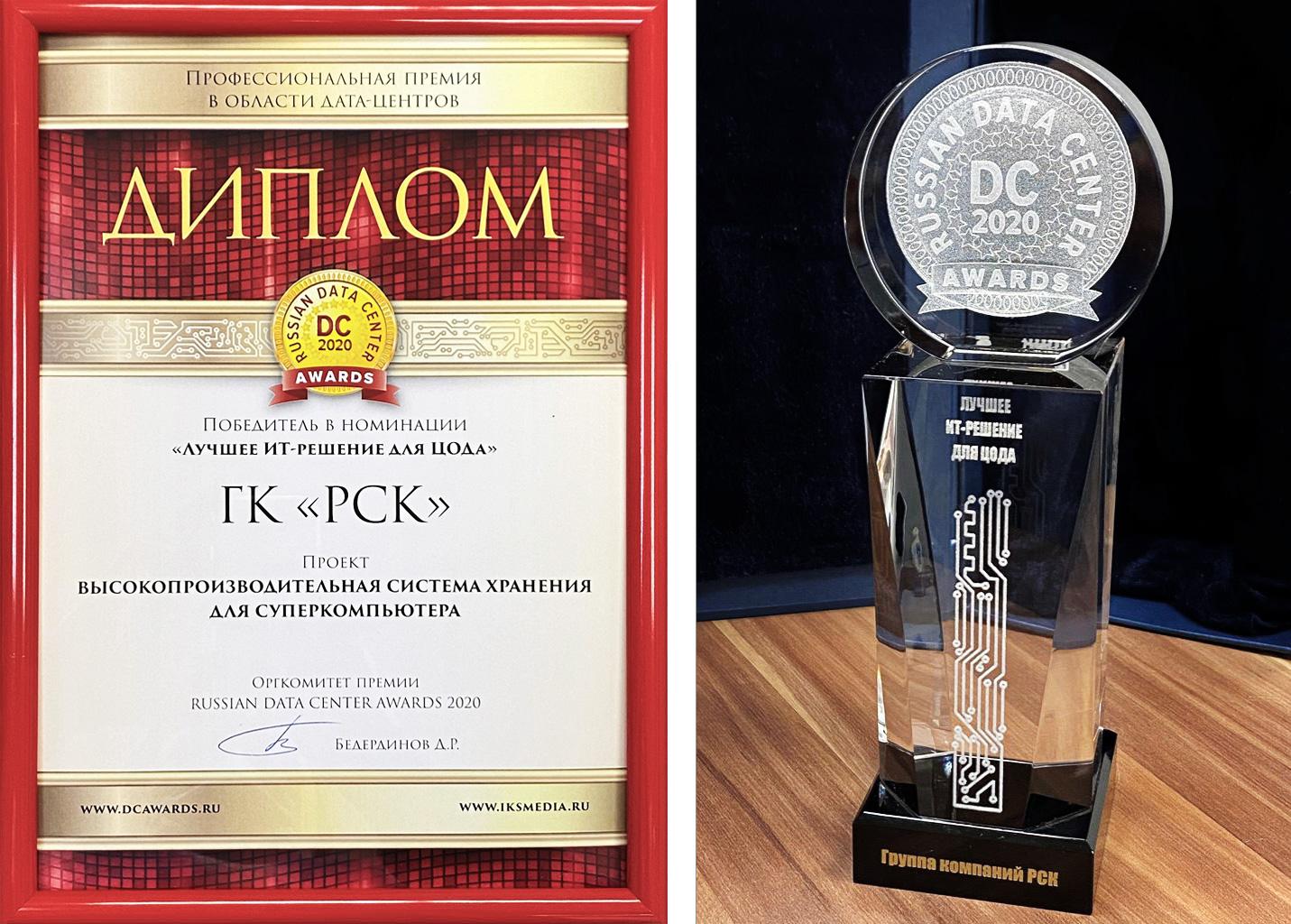 DC Awards 2020 за «Лучшее ИТ-решение для ЦОДа»