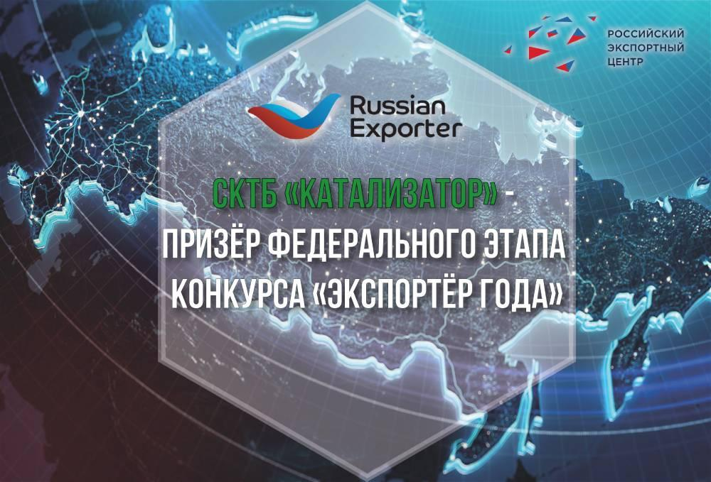 Национальный чемпион «СКТБ «Катализатор» стал экспортером года в сфере высоких технологий