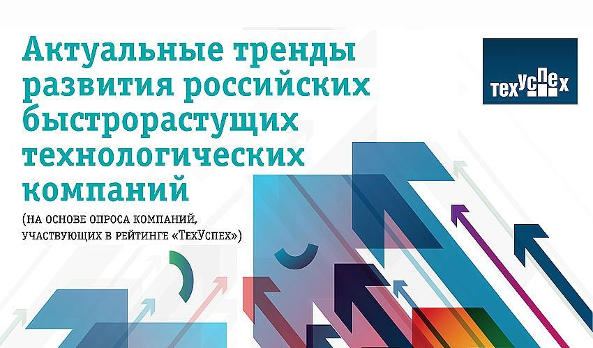 Актуальные тренды развития российских быстрорастущих технологических компаний